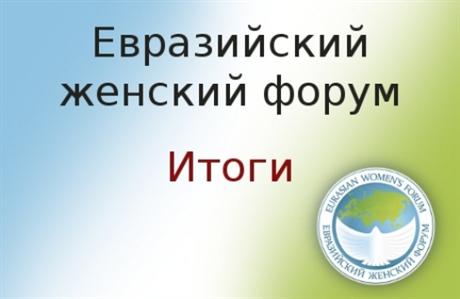 Евразийский женский форум 2015 » новость Премия на Работе
